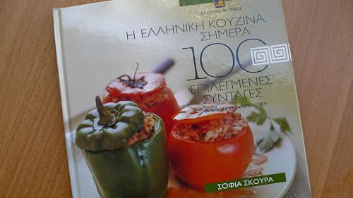 Кулинарна книга със съвременна гръцка кухня