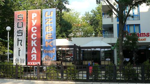Рекламни плакати пред ресторант в Слънчев бряг