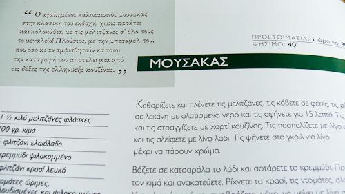 Рецепта за мусака от книгата Съвременна гръцка кухня