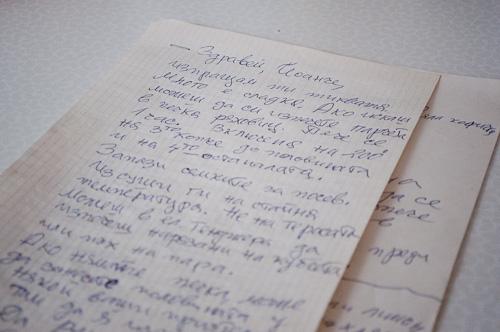 Писмо от баба