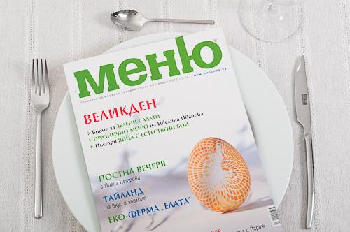 """Списание """"Меню"""", брой 56"""