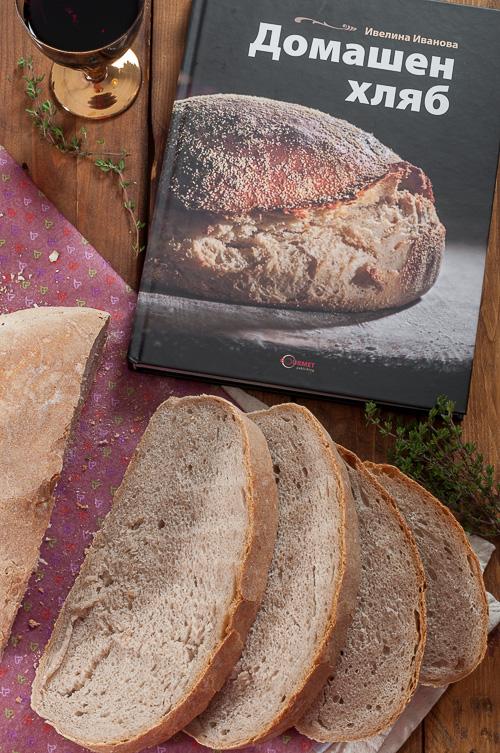 Книгата Домашен хляб и хляб с вино