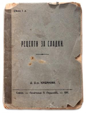 Рецепти за сладки, 1911 г.
