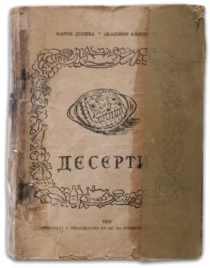 """""""Десерти"""" от библиотека """"1200 рецепти за готвача и домакинята"""", 1958 г."""
