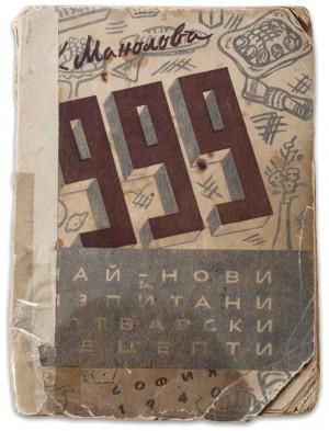 """""""999 най-нови и изпитани готварски рецепти"""" от списание """"Икономия и домакинство"""" 1940 г."""