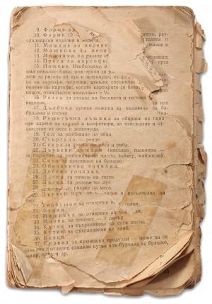 """Неизвестно приложение към списание """"Лада"""", преди 1978 г."""