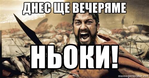 Леонид за ньоките