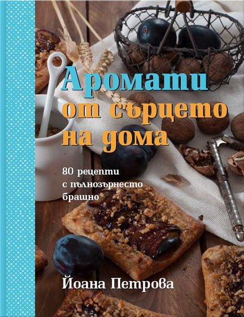 """Моята книга """"Аромати от сърцето на дома"""" е в предварителна продажба"""