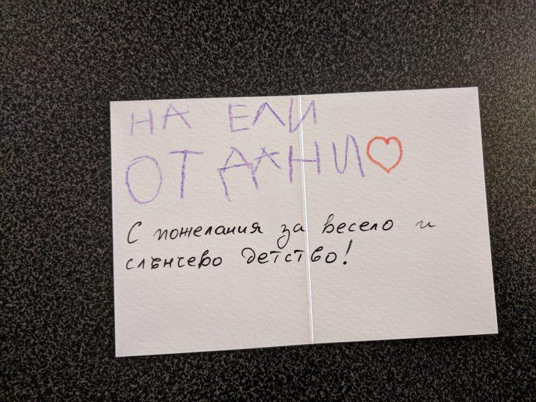 Надпис на картичка от Дани за Ели