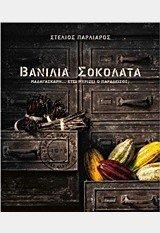 Vanilia Sokolata / ΒΑΝΙΛΙΑ ΣΟΚΟΛΑΤΑ