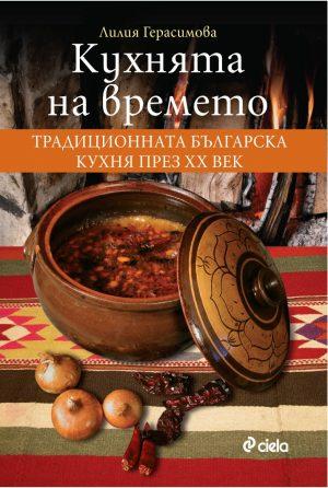 Кухнята на времето. Традиционната българска кухня през хх век