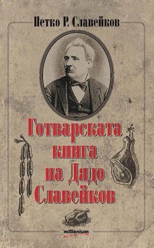 Готварската книга на Дядо Славейков