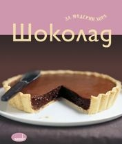 Шоколад за модерни хора